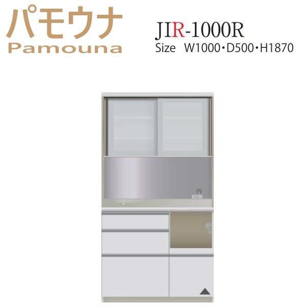 【パモウナ 食器棚】 開梱設置 JIR-1000R キッチン収納 食器棚 キッチンボード 送料無料