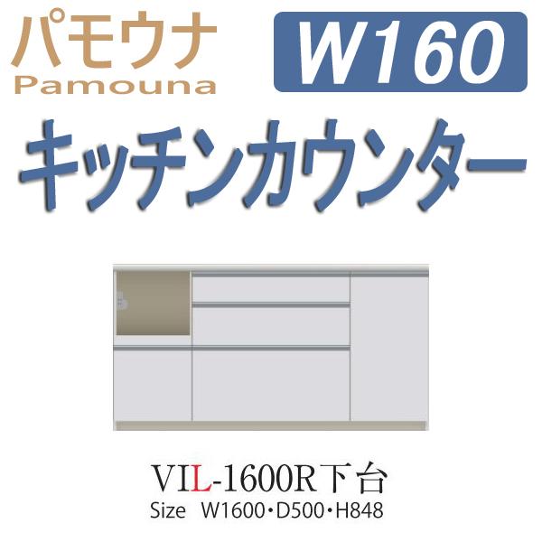パモウナ 食器棚 VIL-1600R キッチンカウンター パモウナ食器棚 下台販売 送料無料