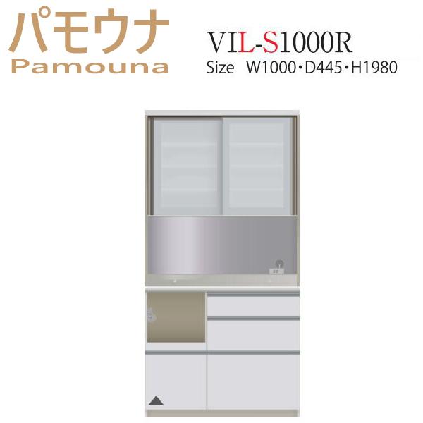 【パモウナ 食器棚】 開梱設置 VIL-S1000R キッチン収納 食器棚 キッチンボード 送料無料