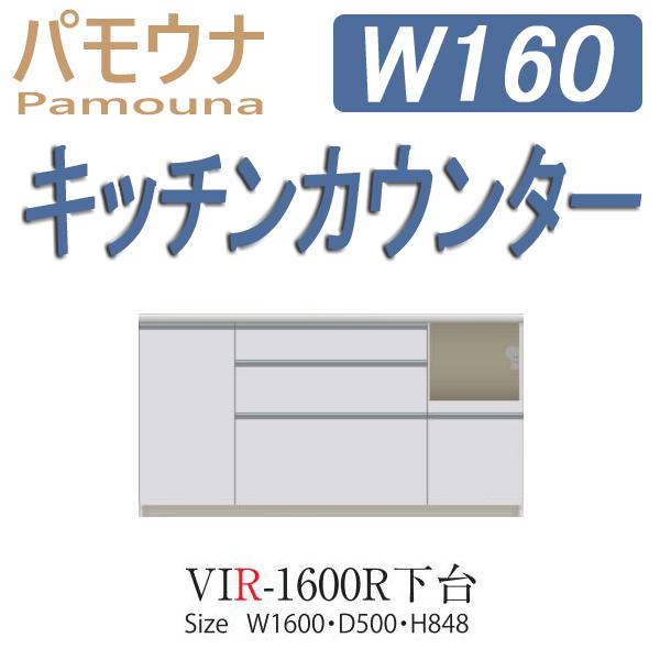 パモウナ 食器棚 VIR-1600R キッチンカウンター パモウナ食器棚 下台販売 送料無料