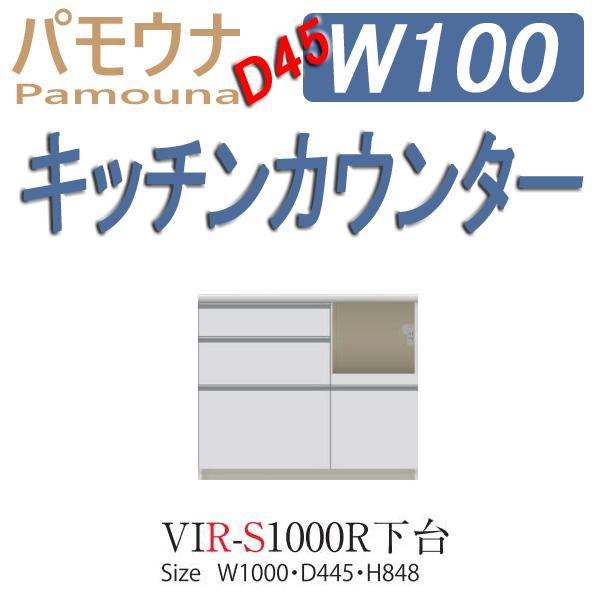 パモウナ 食器棚 VIR-S1000R キッチンカウンター パモウナ食器棚 下台販売 送料無料 奥行45