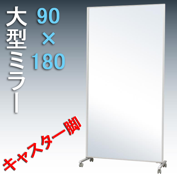 大型ミラー 姿見 ダンスミラー 大きな鏡 キャスター付き大型ミラー 90幅 日本製 鏡 全身 かがみ 開梱設置