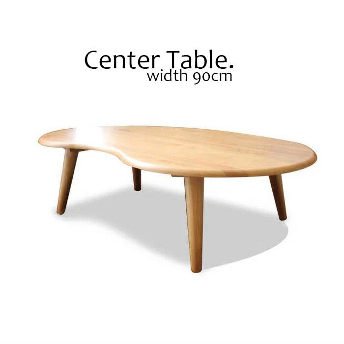 センターテーブル 幅90cm 木製 アルダー 無垢 リビングテーブル 食卓 デザイナー オシャレ カフェ モダン ナチュラル 丸脚 テーブル 食卓テーブル