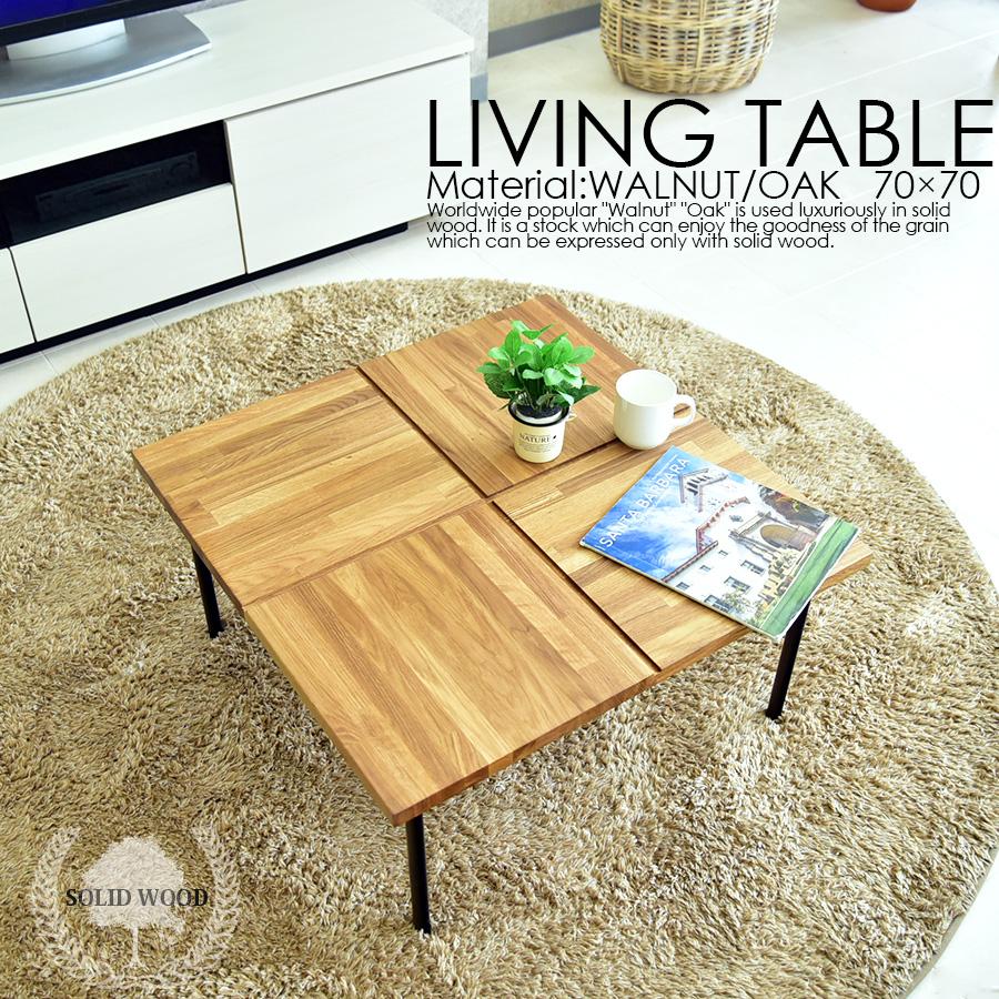 リビングテーブル 木製 無垢 幅70 リビングテーブル ローテーブル アイアン脚 ウォールナット コーヒーテーブル オーク ブルックリンスタイル オシャレ