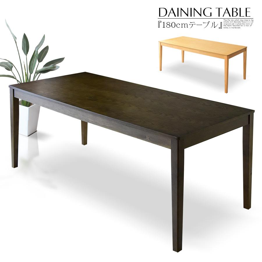 ダイニングテーブル テーブル ダイニング 食卓 6人掛け用 モダン 北欧 レトロ