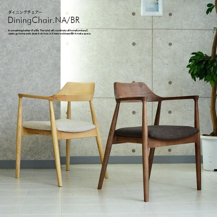 ダイニングチェアー 木製 完成品 チェアー 椅子 リビングチェアー アームチェアー 北欧 布座面 高級家具 無垢材
