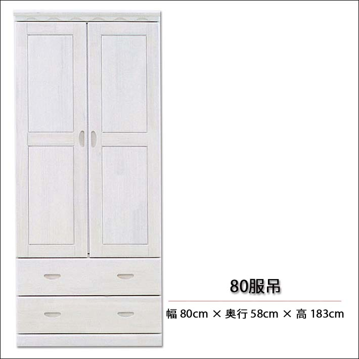 Wardrobe Width 80 Cm White Pine Solid Urethane Paint Country Wooden Clothes  Chest Of Drawers Clothes