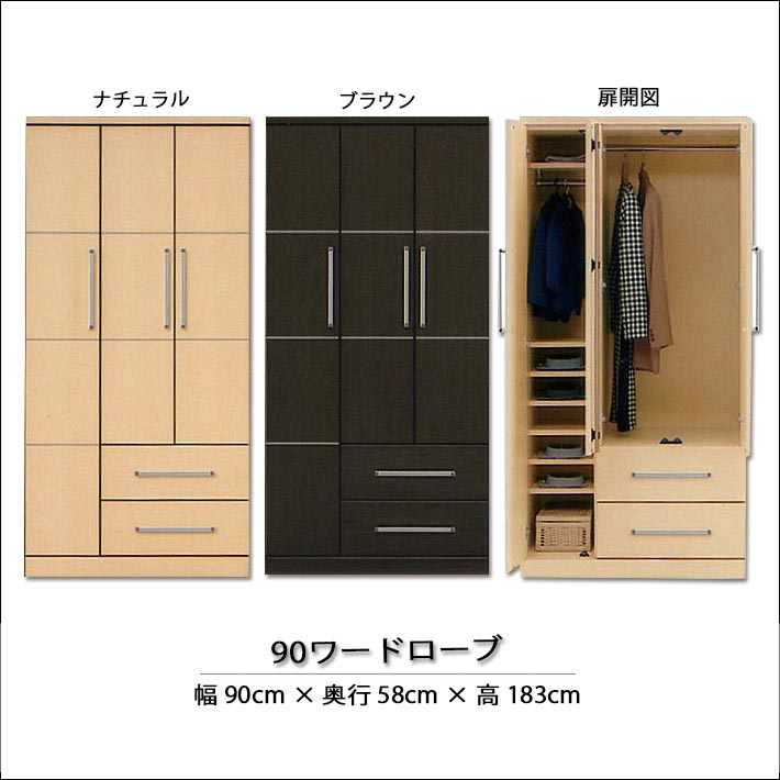 Wardrobe Width 90 Cm Clothes Hanging Drawer Slide Rail Wooden Clothes Chest  Of Drawers Clothes Clothing