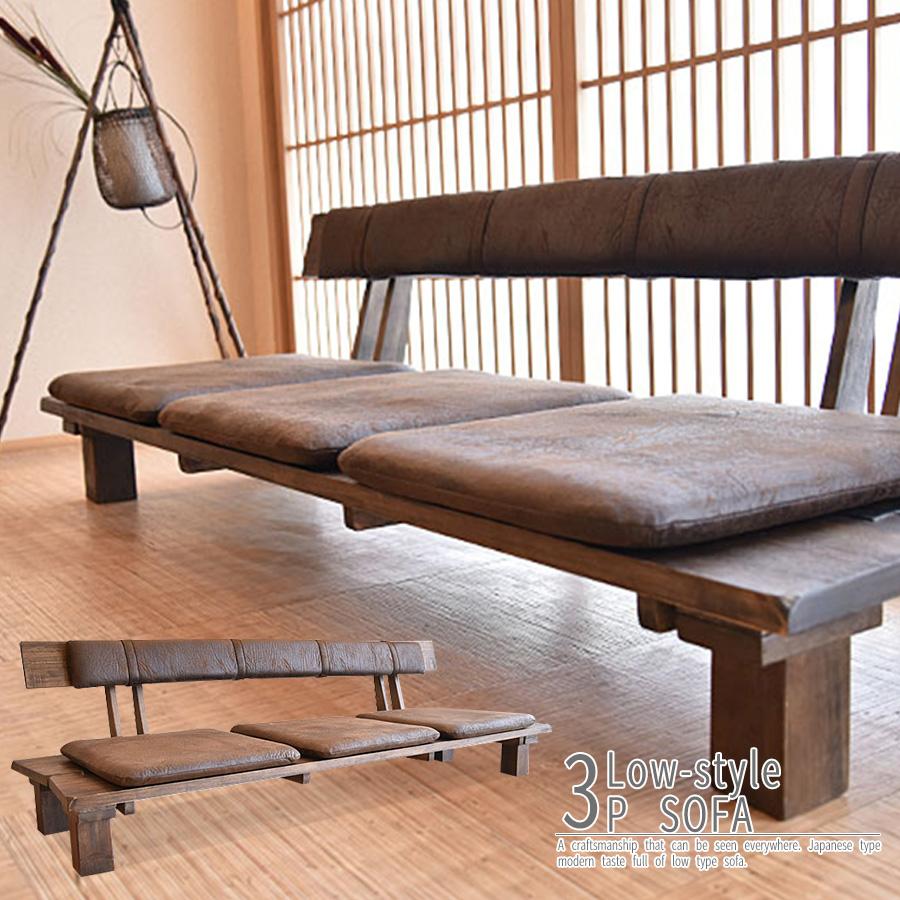 木製 無垢 ソファー 3人掛け 和風 高級 3Pソファー ソファー完成品 アンティーク加工 和モダン