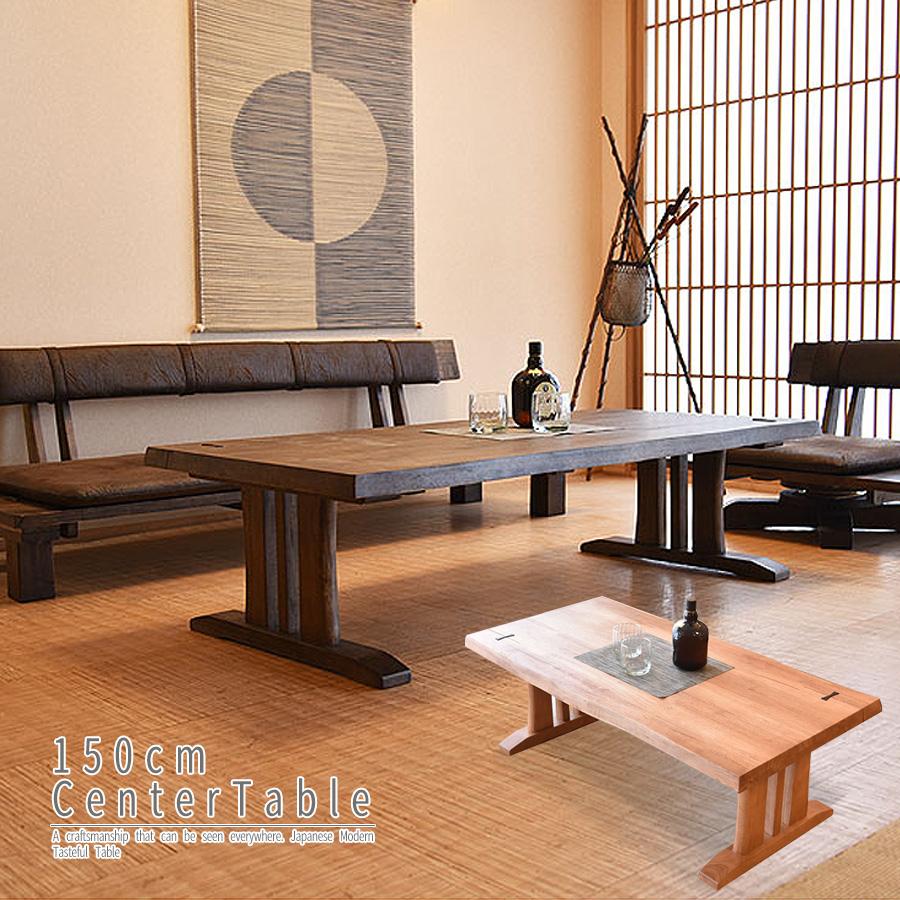 木製 無垢 センターテーブル 幅150 和風 高級 座卓 アンティーク加工 和モダン