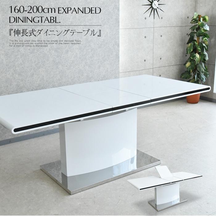 ダイニングテーブル ダイニング 伸長式 ダイニング 食卓テーブル【ホワイト】 幅160cm~200cm 食卓 シンプル デザイン 4人掛け 4人用 テーブル 北欧