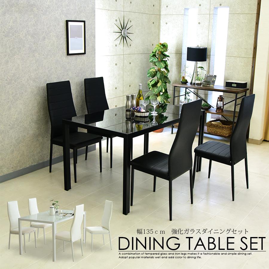 ガラス ダイニングセット 5点 ダイニングテーブルセット 4人掛け アイアン ブラック 黒 ホワイト 白 モダン 高級 ガラステーブル 135cm シンプル おしゃれ 強化ガラス