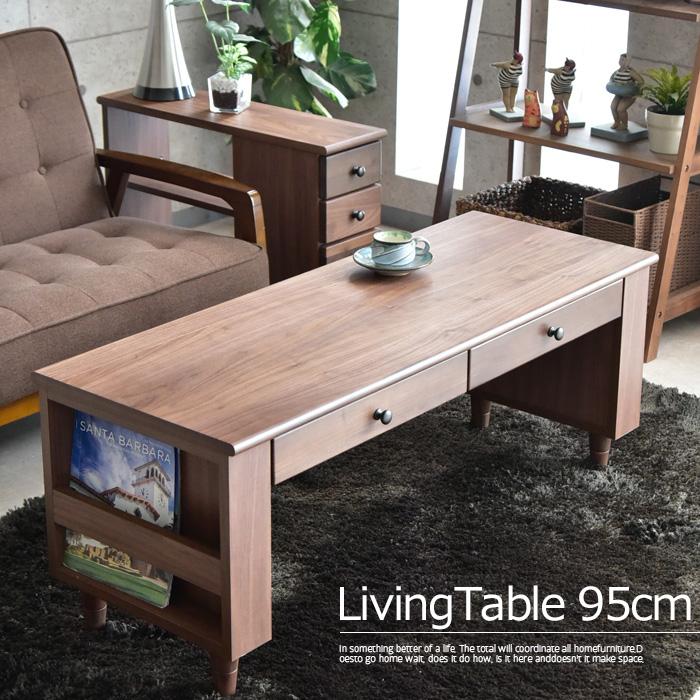 リビングテーブル センターテーブル 幅95 木製 完成品 ローテーブル ウォールナット テーブル 引き出し付き ブックシェルフ付き 高さ調節機能付き モダン 北欧 オシャレ