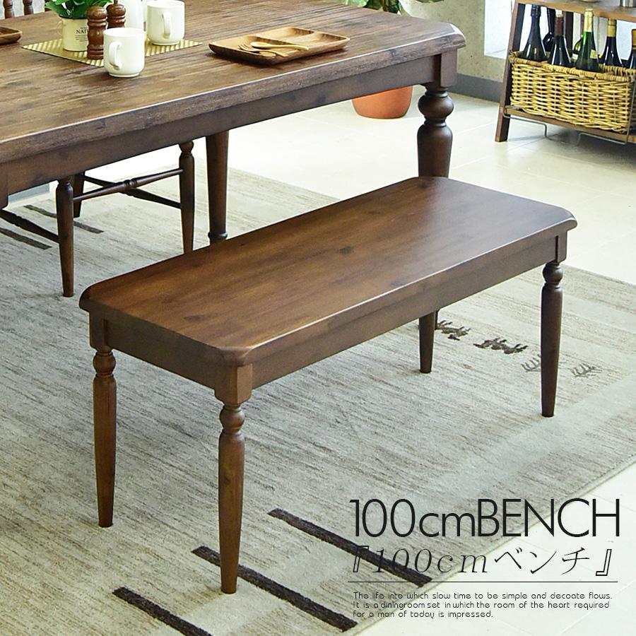 100cm ベンチ 食卓 食卓用 ベンチチェア 長椅子 イス シンプル モダン 北欧 大川市