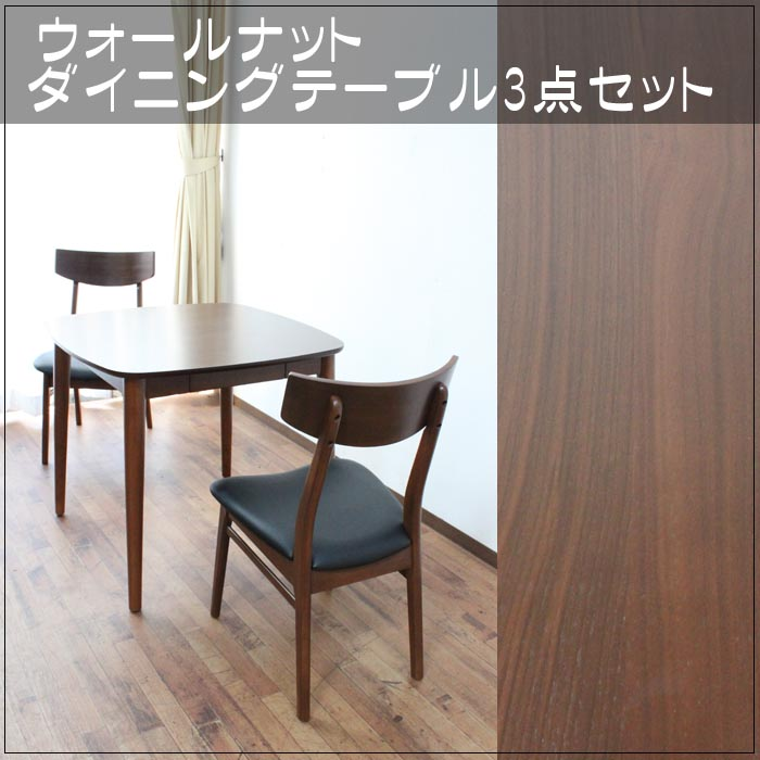 retro dining table set uk chairs canada cm walnut wood modern australia