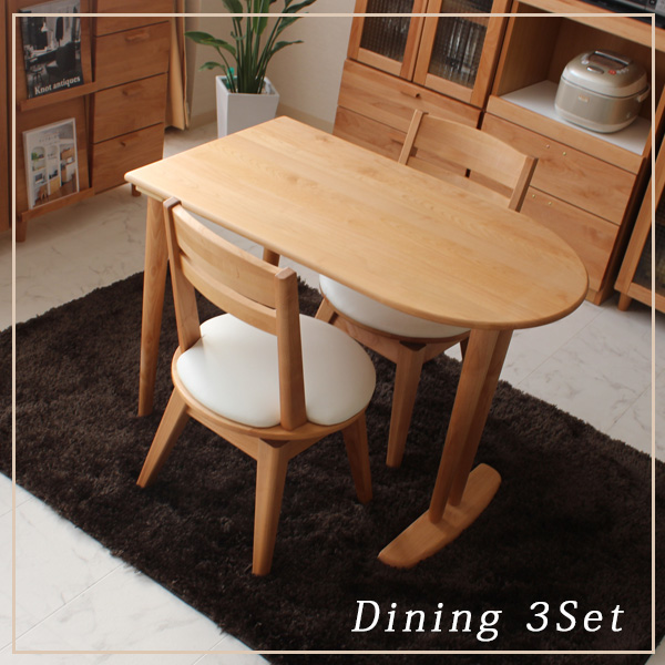 kagumori Rakuten Global Market Two two dining set wooden dining