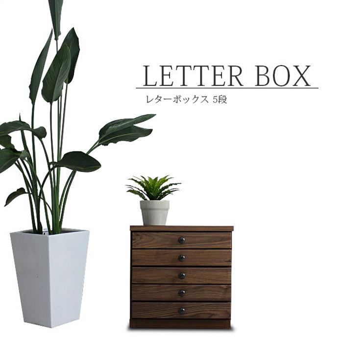 レターケース 幅38cm 5段 ウォールナット 無垢 ミニチェアスト 完成品 木製 書類棚 レターボックス 小物入れ リビング収納 モダン オシャレ