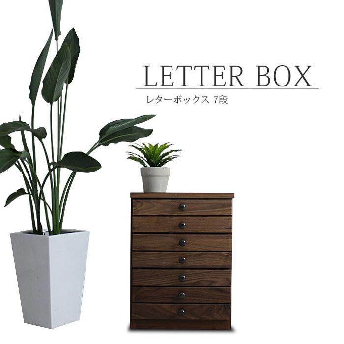レターケース 幅38cm 7段 ウォールナット 無垢 ミニチェアスト 完成品 木製 書類棚 レターボックス 小物入れ リビング収納 モダン オシャレ