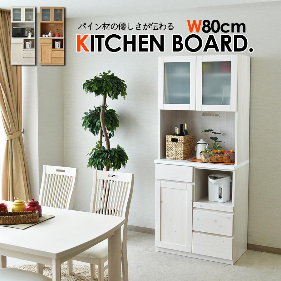 【送料無料】 食器棚 キッチンボード 幅80 完成品 木製品 無垢 カップボード オープンボード レンジ台 キッチンキッチン収納 キャビネット 北欧 カントリー