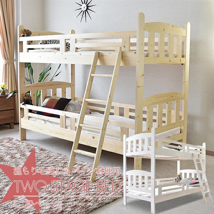 2段ベッド 二段ベッド ロータイプ おしゃれ コンパクト 子供 ~ 大人まで ホワイト ベッド 子供部屋 ナチュラル LVLスノコ すのこベッド カントリーテイスト シングル 超定番 北欧パイン無垢材 シンプル 公式 階段 pr3 分割可能