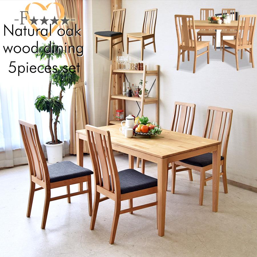 ダイニングテーブルセット 幅135 5点セット 4人掛け ダイニング5点セット F☆☆☆☆ フォースター 木製 オーク材 ナチュラル 食卓セット ダイニングテーブル ダイニングチェアー モダン 北欧テイスト