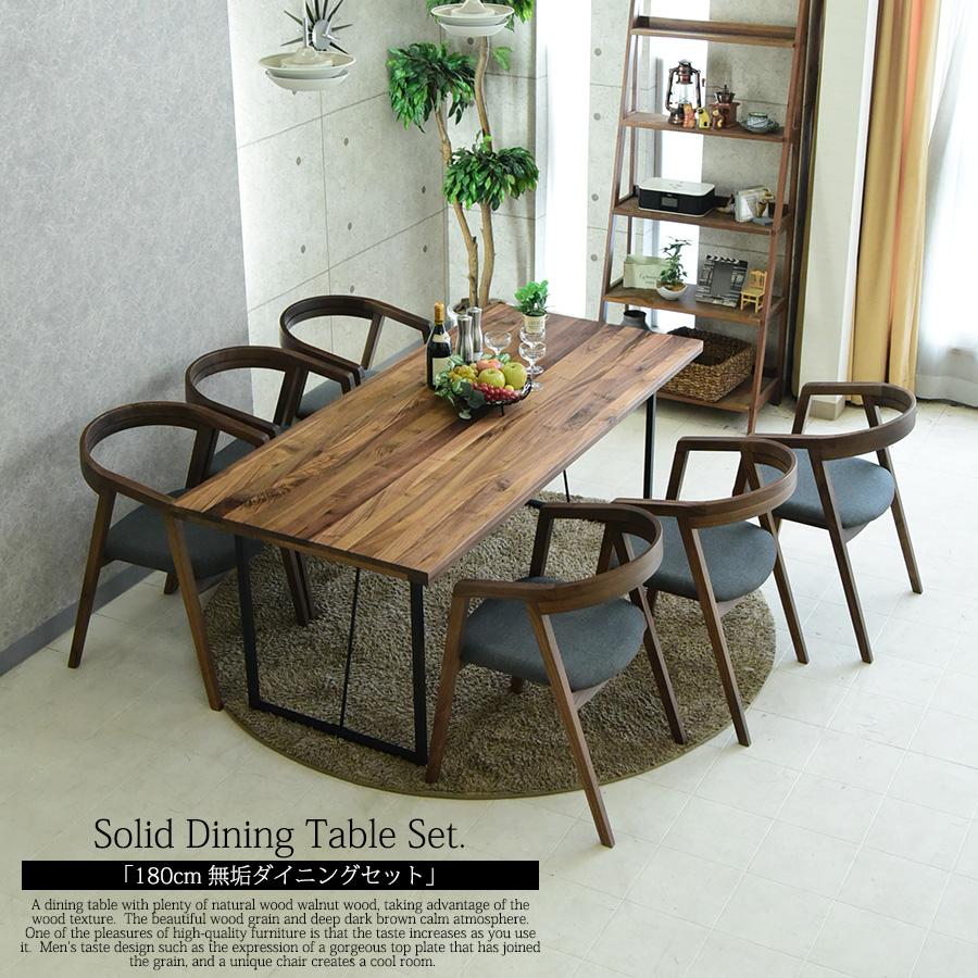 ダイニングテーブルセット 幅180cm 7点セット 6人掛け ダイニングテーブル7点セット 食卓 オイル塗装 アイアン脚 ウォールナット オーク 無垢材 チェア ダイニングチェア 椅子