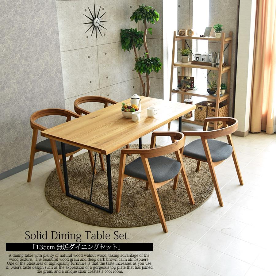 ダイニングテーブルセット 幅135cm 5点セット 4人掛け ダイニングテーブル5点セット 食卓 オイル塗装 アイアン脚 ウォールナット オーク 無垢材 チェア ダイニングチェア 椅子