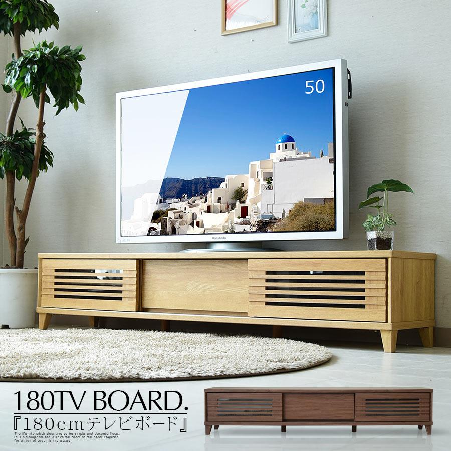 テレビボード 180 テレビ台 リビングボード TV台 TVボード tvボード AVボード ロータイプ ローボード 収納 おしゃれ 格子 シンプル ブラウン ナチュラル 収納 完成品 リビング収納 引き出し 扉付き 大容量