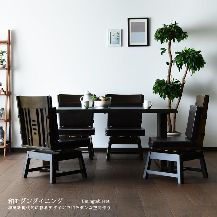 ダイニングテーブルセット 和風 4人掛け 5点セット 150 長方形 モダン ダイニングテーブル 無垢 回転チェアー 食卓 ダイニングチェアー ロータイプ