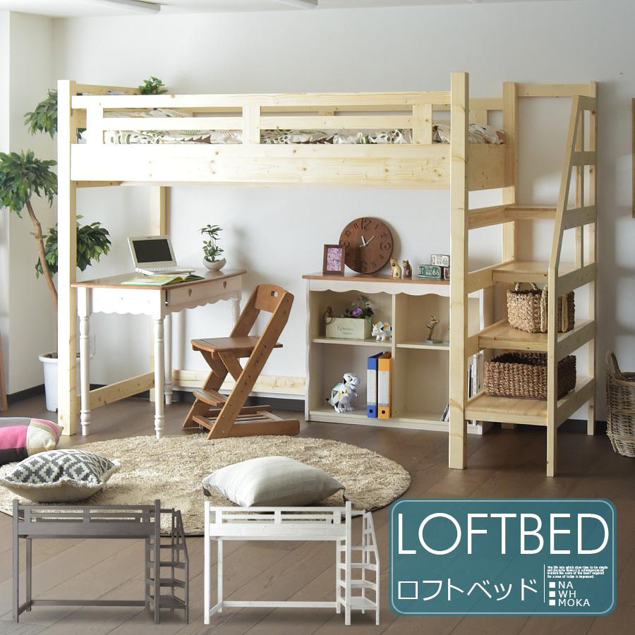 ロフトベッド 階段 ナチュラル ホワイト ベッド 子供部屋 パイン無垢材 お得セット pr5 シングル シンプル 分割可能 LVLスノコ すのこベッド 激安通販ショッピング