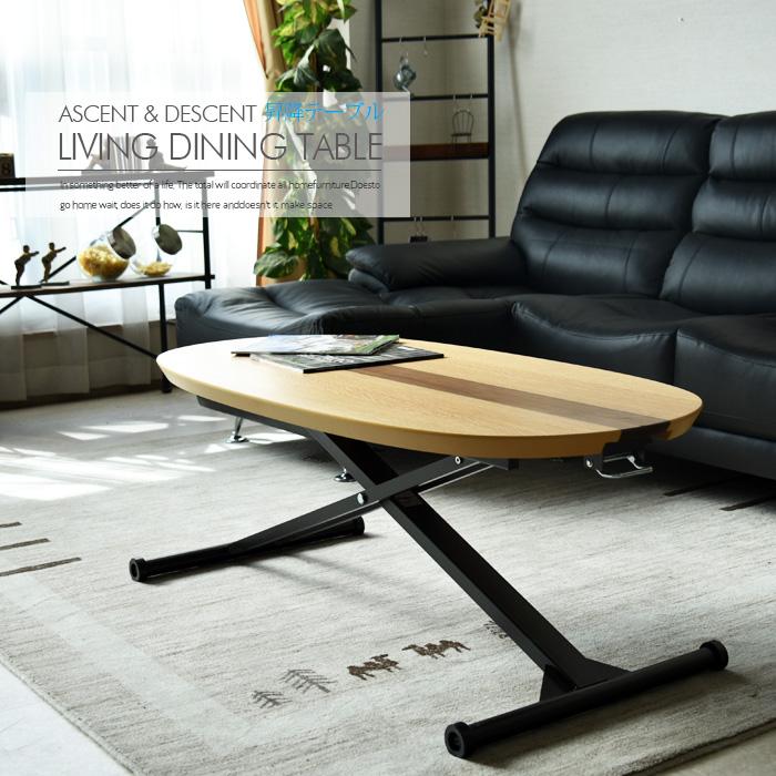 昇降式 ダイニングテーブル 幅120cm リフティングテーブル 昇降テーブル 北欧 リビングテーブル 食卓 ダイニングセットに 応接セットに センターテーブル