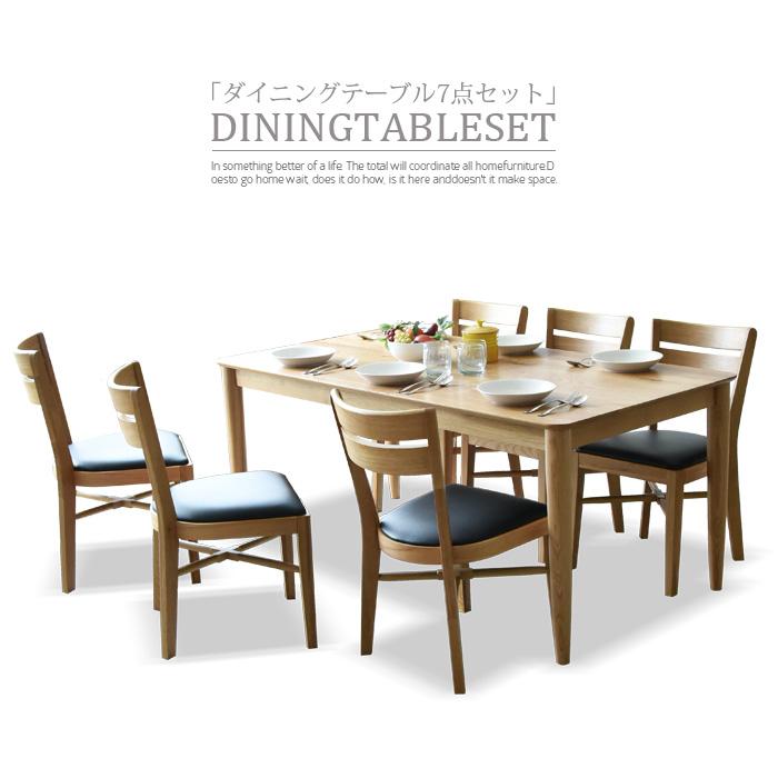 リアル ダイニングテーブルセット 幅165 7点セット 6人掛け ダイニング7点セット 木製 オーク材 ナチュラル 食卓セット ダイニングテーブル ダイニングチェアー モダン 北欧テイスト, トヨノチョウ 8012ced3