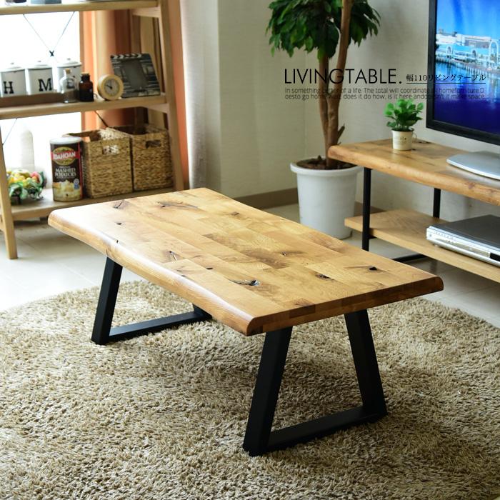 リビングテーブル 幅110cm センターテーブル テーブル 和モダン 無垢 ウォールナット オーク シンプル テーブル