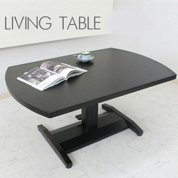 テーブル 人気 オシャレ モダン smtb-MS pr4 昇降式テーブル 幅120cm 木製 北欧 センターテーブル リビングテーブル ダイニングテーブル BR 昇降テーブル 白 ソファー 高さ調節 おすすめ特集 格安SALEスタート モノトーン ブラウン おしゃれ ソファテーブル ホワイト シンプル 高さ調整
