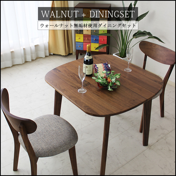 85 cm wide dining table set walnut solid wood 3 piece set 2 seat kagu mori   rakuten global market  85 cm wide dining table set      rh   global rakuten com