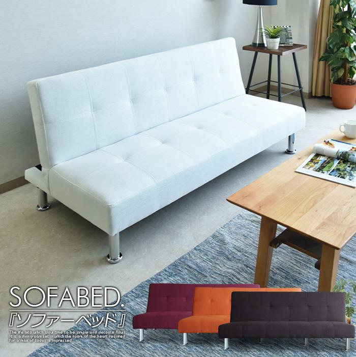 ソファーベッド ソファー ベッド 3人掛け シングル 布張り 3Pソファー コンパクト フロアソファー シンプル リビングソファー 西海岸