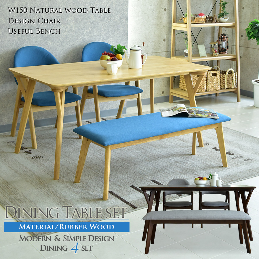 ダイニングテーブルセット ダイニングテーブル4点セット 幅150cm 食卓4点セット 4人用 4人掛け 食卓セット モダン ブルー クレー ダイニング シンプル テーブル