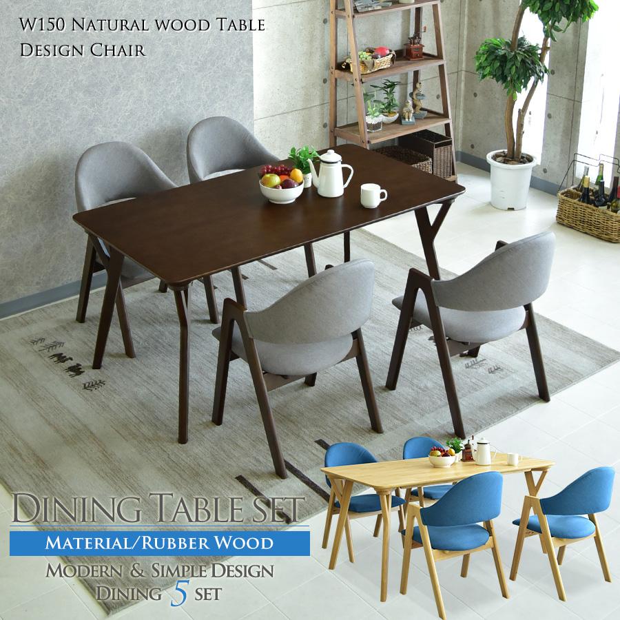 ダイニングテーブルセット ダイニングテーブル5点セット 幅150cm 食卓5点セット 4人用 4人掛け 食卓セット モダン ブルー グレー ダイニング シンプル テーブル