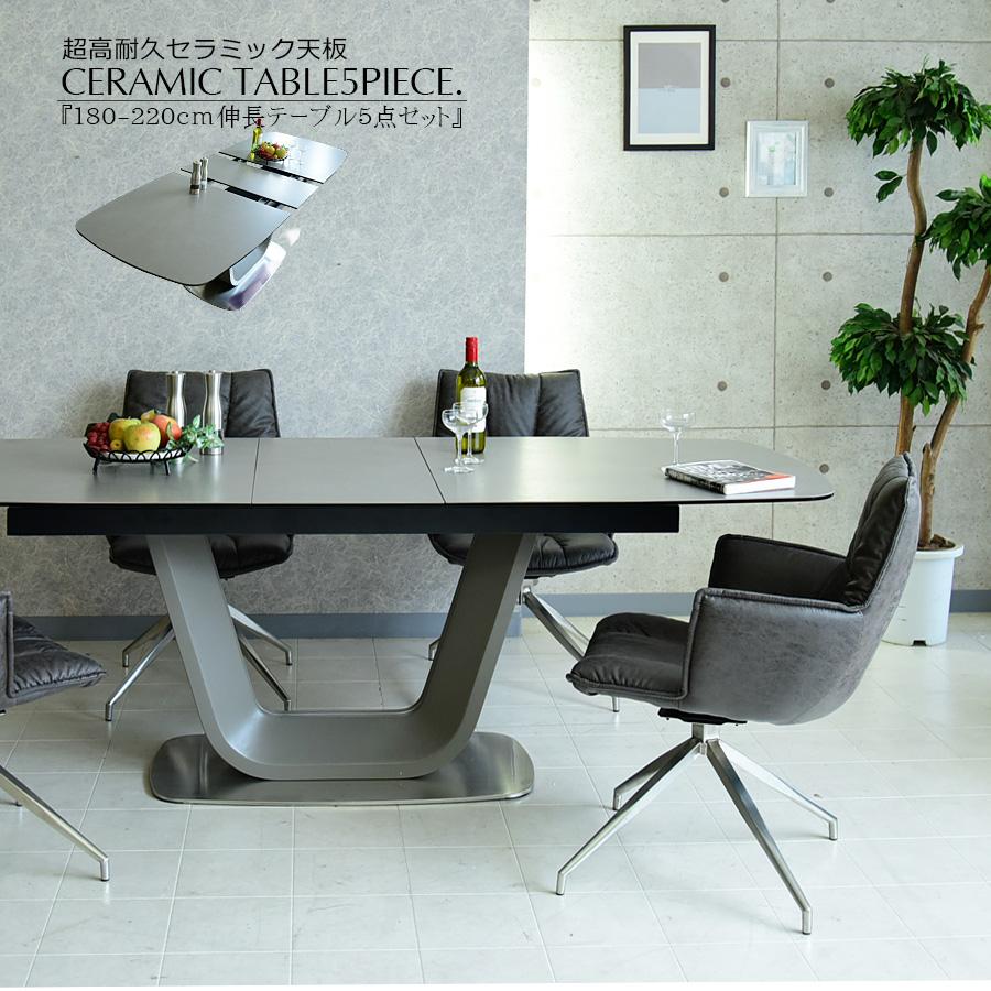 ダイニングテーブルセット セラミック セラミックテーブル セラミック ダイニングテーブル 幅180cm 幅220cm 伸長式 伸長式ダイニング5点セット 北欧 楕円 テーブル モダン オシャレ 大人気 食卓