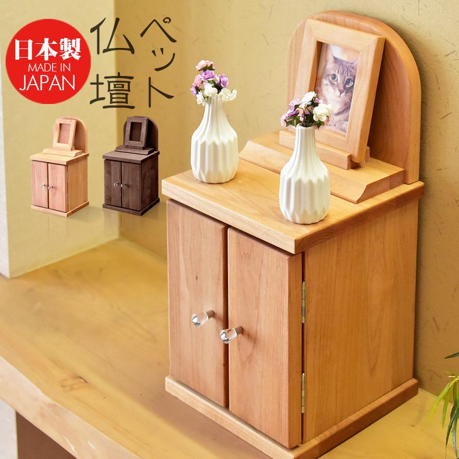【送料無料】仏壇 ミニ コンパクト 犬 猫 高級 家具調 モダン シンプル 小型 ナチュラル ブラウン 大川の家具 完成品