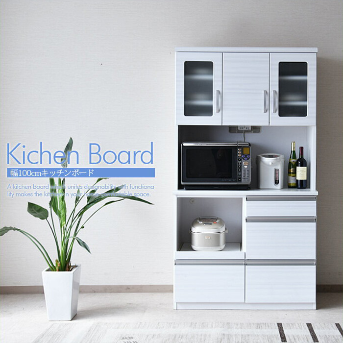 日本製 食器棚 オープンボード 幅100cm キッチンボード ホワイト レンジ台 キッチン収納 スライドカウンター カウンター 木製 完成品 大川 家具 モダン 人気