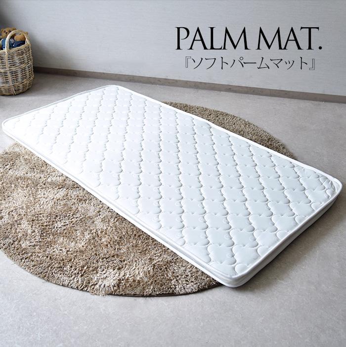 マットレス シングルサイズ ベッドマット パームマットレス ノンコイル 柔らかめ