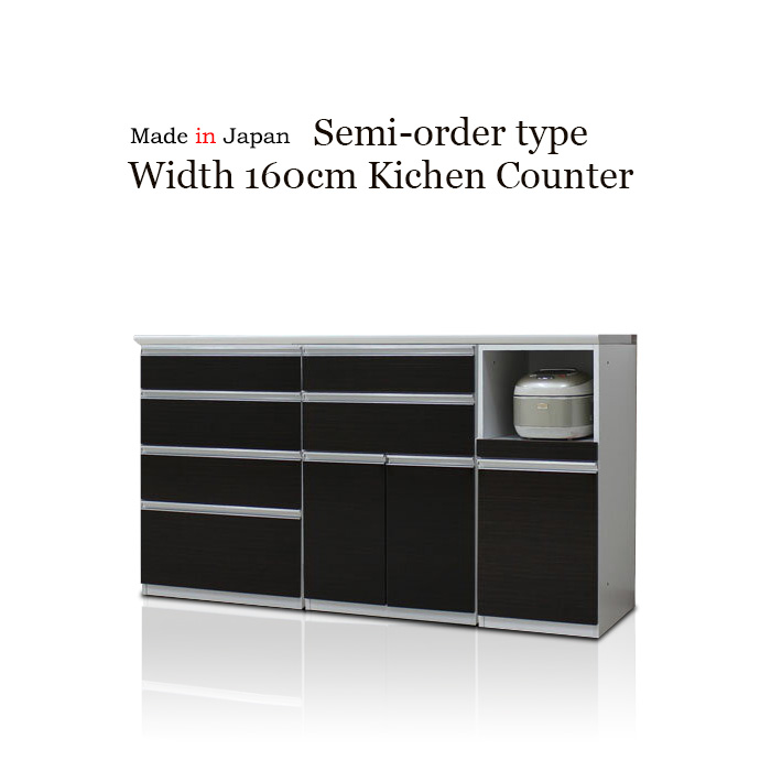 キッチンカウンター 幅160cm 国産品 木製 レンジ 食器棚 エコ家具 セミオーダー キッチン収納 カウンター レンジ台 収納 カウンター下収納 スライドカウンター ダストボックス