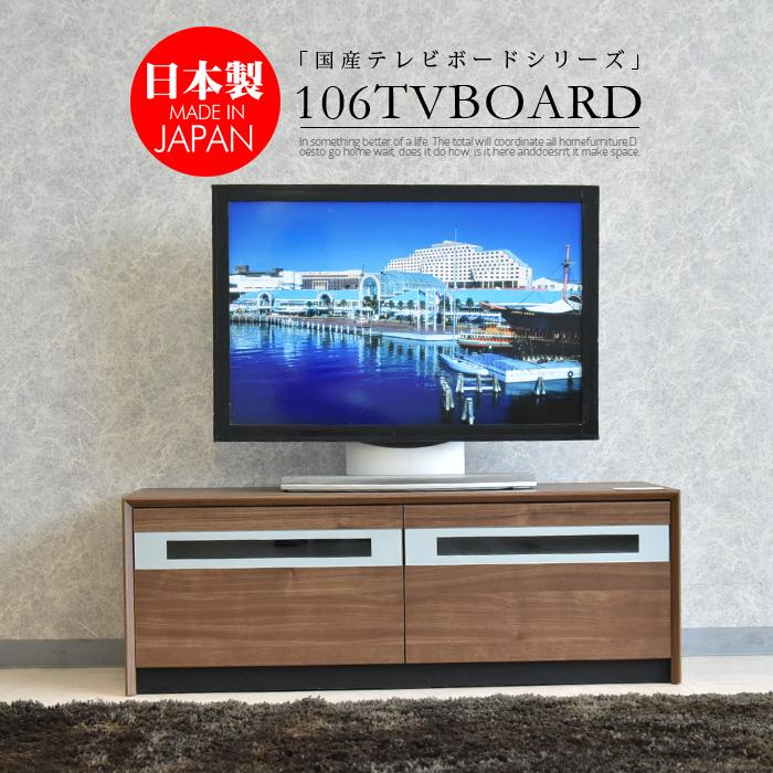 テレビボード 幅106 TVボード ロータイプ ローボード リビング リビングボード 大容量 TV台 テレビ台 完成品 国産 大川家具