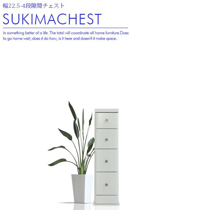 チェスト 隙間 スリムチェスト 幅22.5cm 4段 隙間収納 人気 ホワイト 引出し 引き出し 白 タワーチェスト リビング収納 ベッドルーム収納 国産品 完成品 木製 北欧 エナメル塗装 キッチン収納 ダイニング