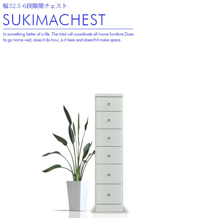 チェスト 隙間 スリムチェスト 幅32.5cm 6段 隙間収納 人気 ホワイト 引出し 引き出し 白 タワーチェスト リビング収納 ベッドルーム収納 国産品 完成品 木製 北欧 エナメル塗装 キッチン収納 ダイニング