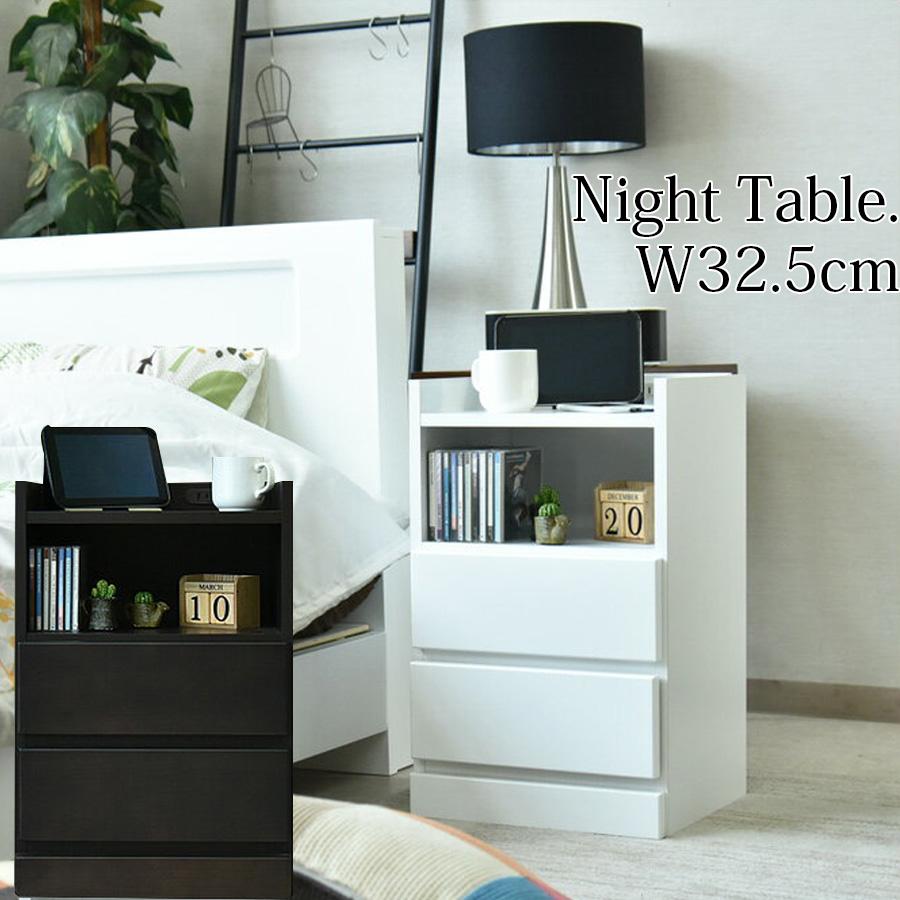 ナイトテーブル 消灯台 幅32.5cm 木製 完成品 日本製 大川家具 収納スペース付き コンセント付き ブラウン ホワイト ウレタン塗装