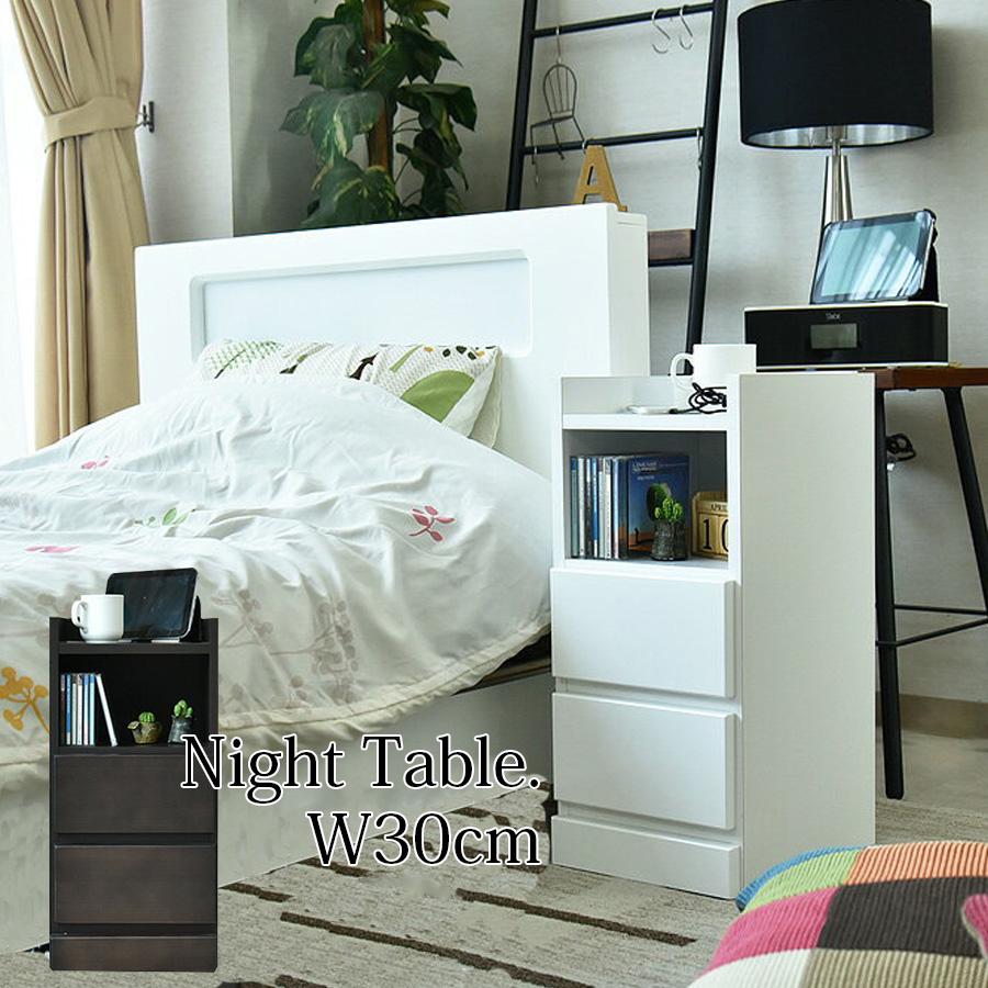 ナイトテーブル 消灯台 幅30cm 木製 完成品 日本製 大川家具 収納スペース付き コンセント付き ブラウン ホワイト ウレタン塗装