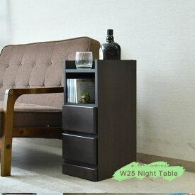 ナイトテーブル 消灯台 幅25cm 木製 完成品 日本製 大川家具 収納スペース付き コンセント付き ブラウン ホワイト ウレタン塗装