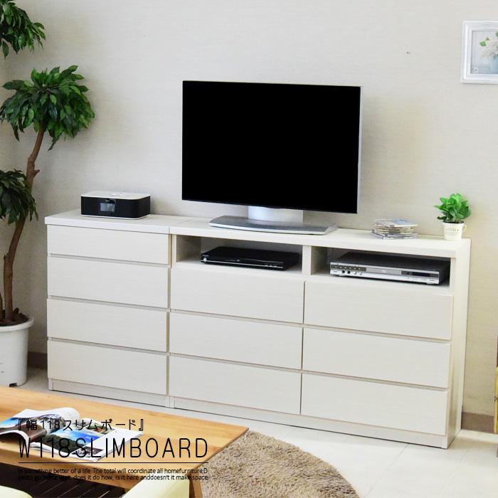 サイドボード 幅120 リビングボード スリムチェスト リビングチェスト テレビ台 完成品 日本製 チェスト ミドルボード 収納家具 リビング収納 寝室収納 薄型